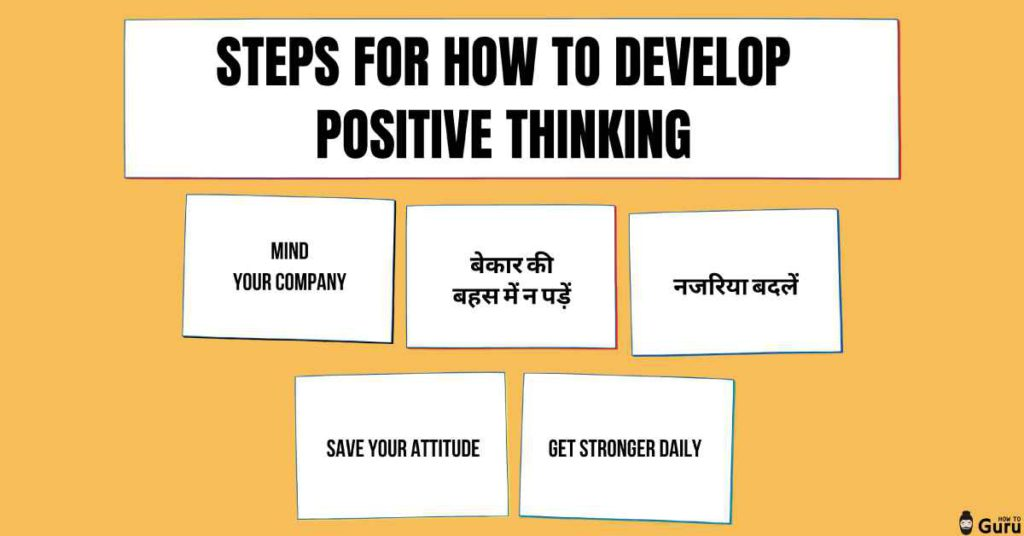 Steps For How To Develop Positive Thinking positive thoughts in hindi